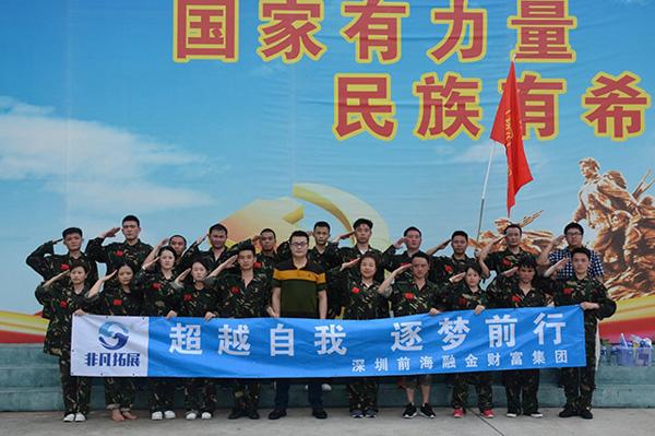 2020年深圳前海融金财富拓展特训活动