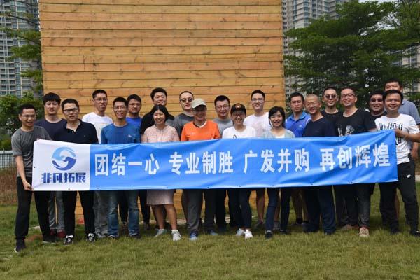 阳江广发证券团队建设活动