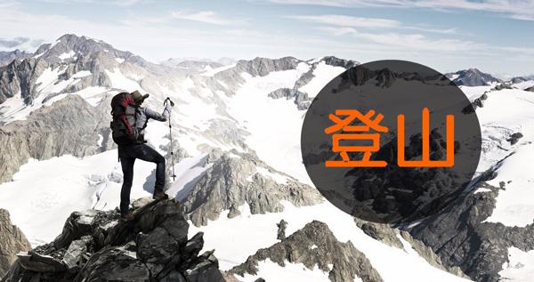 拓展训练项目-户外登山