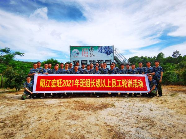 阳江宏旺组长级以上员工拓展团建活动