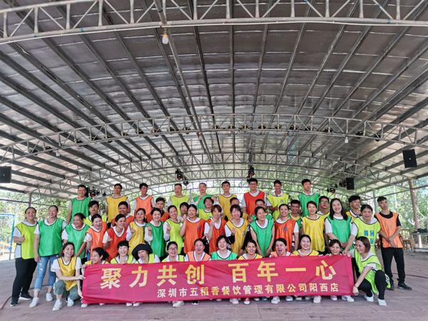 五稻香餐饮团队户外拓展团建活动